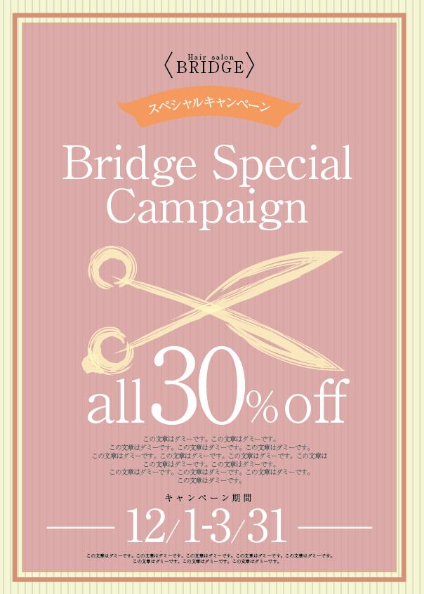 カジカジヘア カジカジH 取材 広告 求人 表紙 無料 大阪