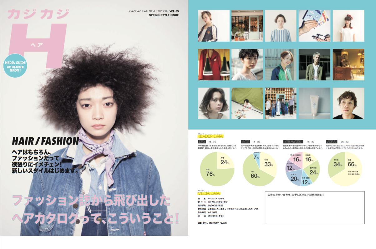 美容室のスタッフを募集したいならコレ! 求人に効果がある、ファッション誌「カジカジH」  関西地方(大阪・京都・神戸・奈良)の美容院ヘアサロンのスタッフ集めに最適な求人誌カジカジHvol,55(カジカジヘア)春号の広告オーダーが受付スタートとなりした。