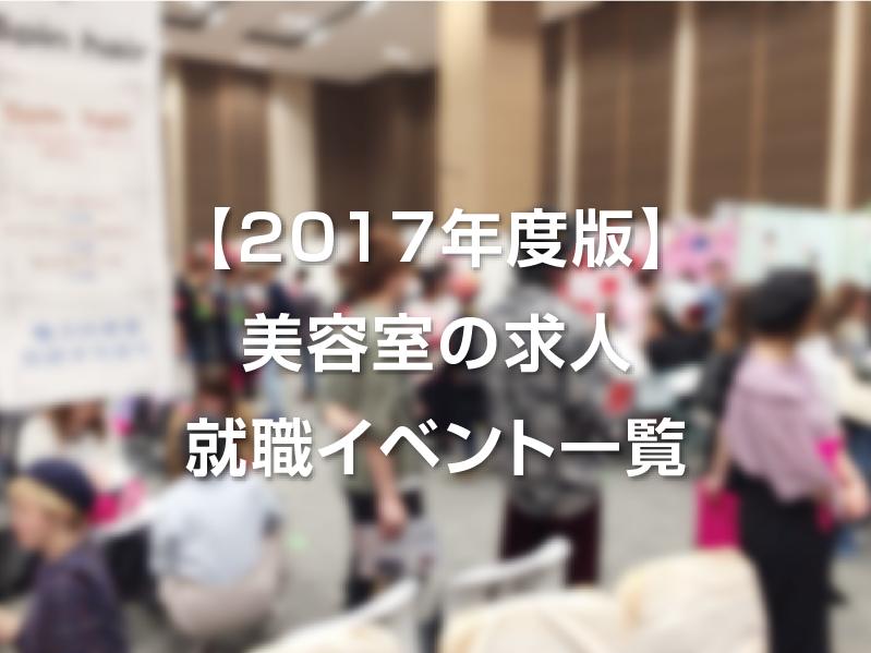 【2017年度版】美容室の求人就職イベントが一目瞭然!年間スケジュール一覧