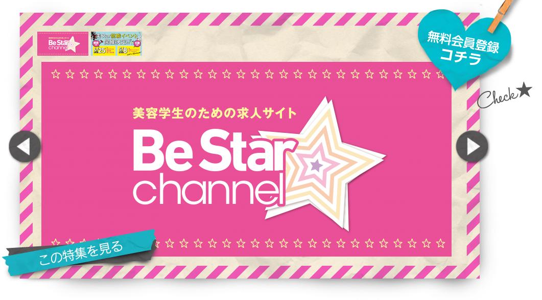 美star就職イベント 2017