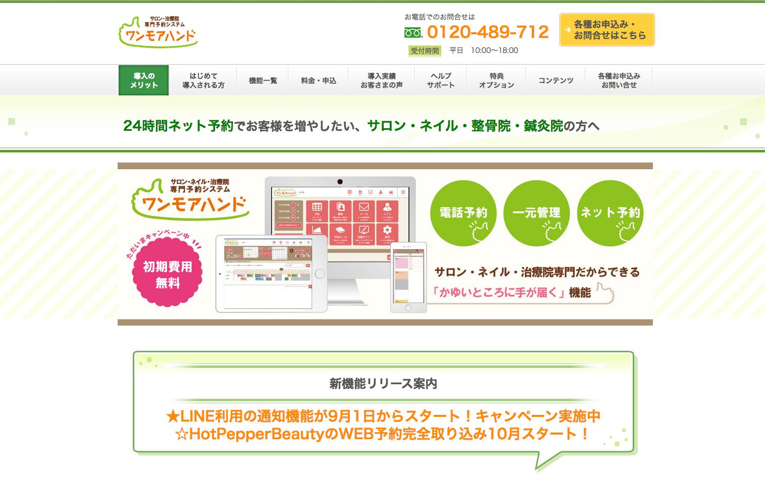 BRIDGE_DESIGN ブリッジ 美容室 美容院 大阪 集客 コンサル 広告 求人 失敗 廃業 成功率 独立 開業