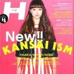 【必見】 美容師の憧れ雑誌「カジカジH」で表紙取材を無料でもらえる方法。