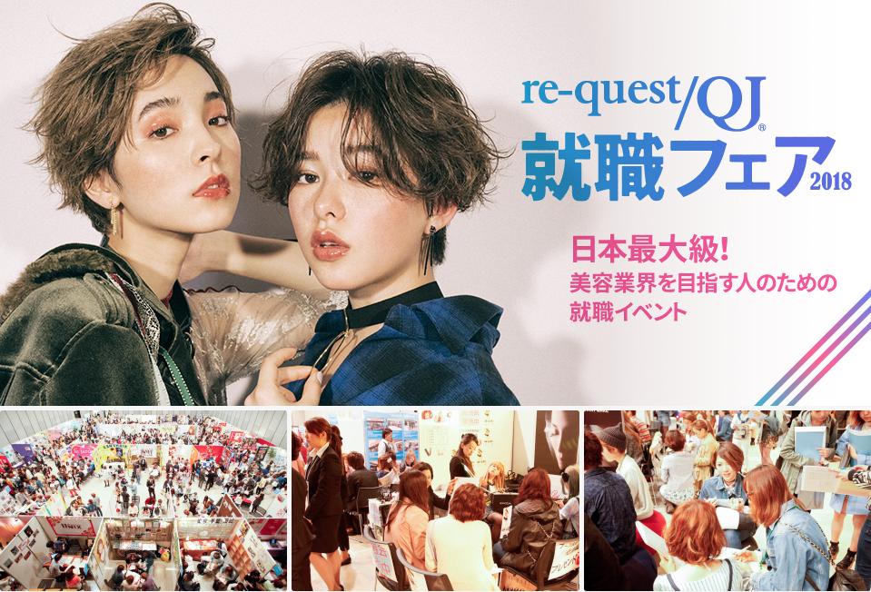 リクエストQJナビ 美容業界就職フェア 2018