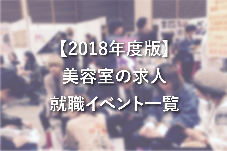 【2018年度版】美容室の求人就職イベントが一目瞭然!年間スケジュール一覧