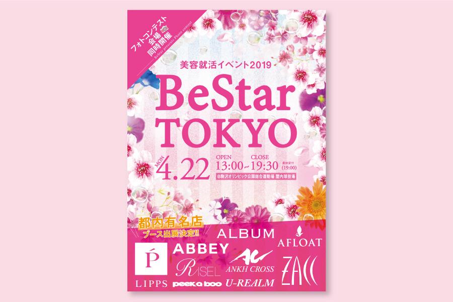 美star就職イベント BeStar TOKYO 2019